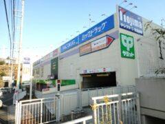 権太坂スクエアまで 徒歩10分(829m)