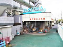 東戸塚こども園まで636m(徒歩8分)