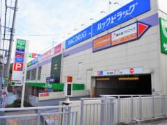 権太坂スクエアまで971m(徒歩13分)