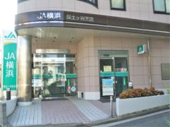 JA横浜保土ヶ谷支店(557m)