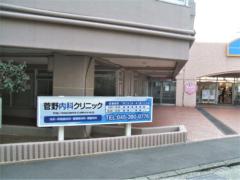 菅野内科クリニック(約270m)徒歩4分
