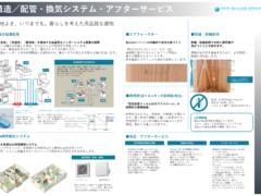 構造/配管・換気システム・アフターサービス