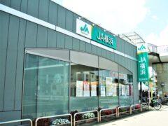 JA横浜 北山田支店まで約1,450m(徒歩19分)