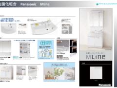 洗面化粧台 Panasonic Mline