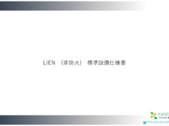 LIEN(非防火)標準設備仕様書