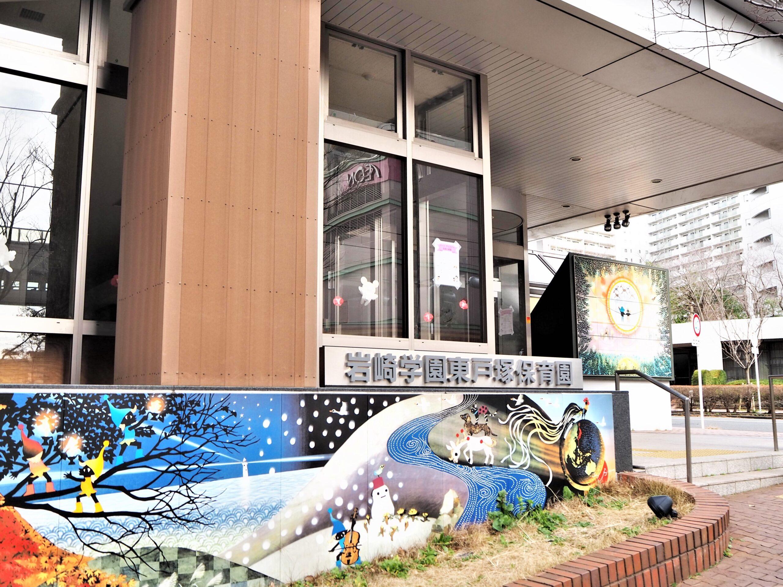 岩崎学園東戸塚保育園まで約611m(徒歩8分)