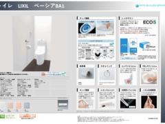 トイレ LIXIL ベーシアBA1