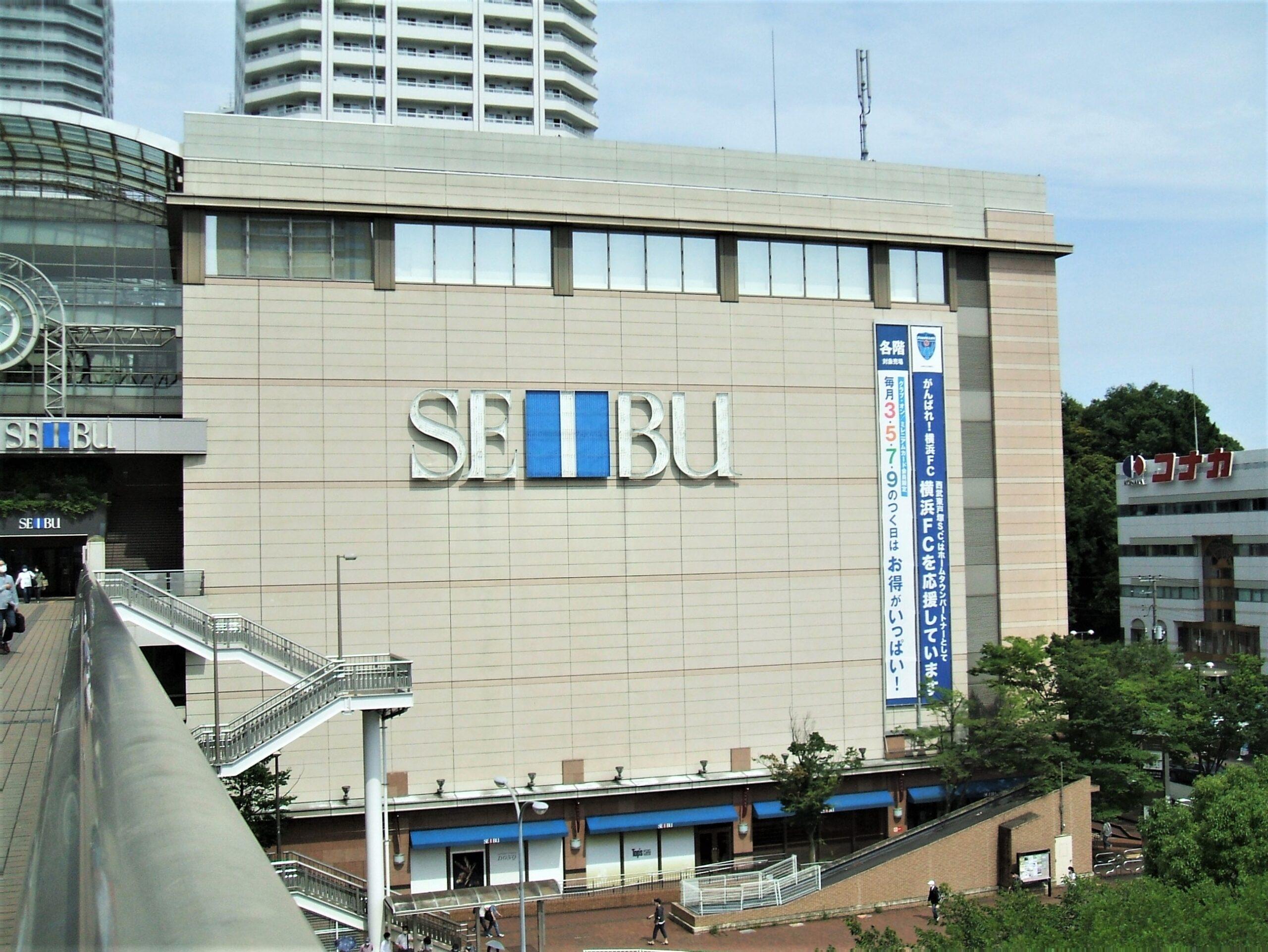 西武 東戸塚店まで約646m(徒歩9分)