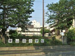 東山田小学校まで約924m(徒歩12分)