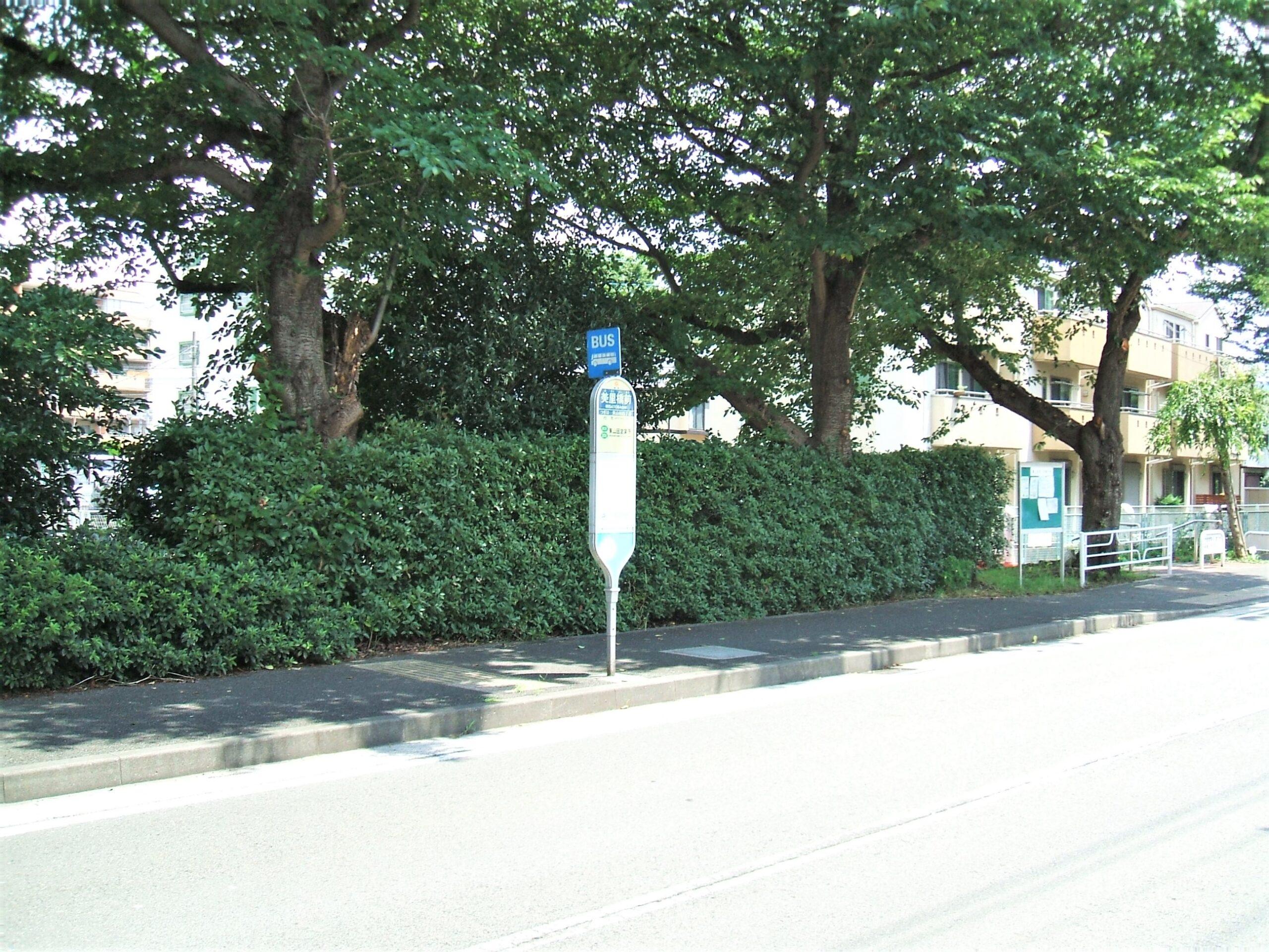 美里橋前バス停まで約198m(徒歩3分)