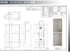 壁厚収納 オリエント トイレ収納