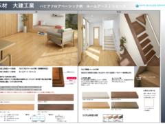 床材 大建工業 ハピアフロアベーシック柄 ルームアートJシリーズ